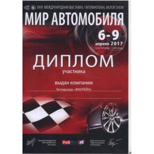 выставка мир автомобиля
